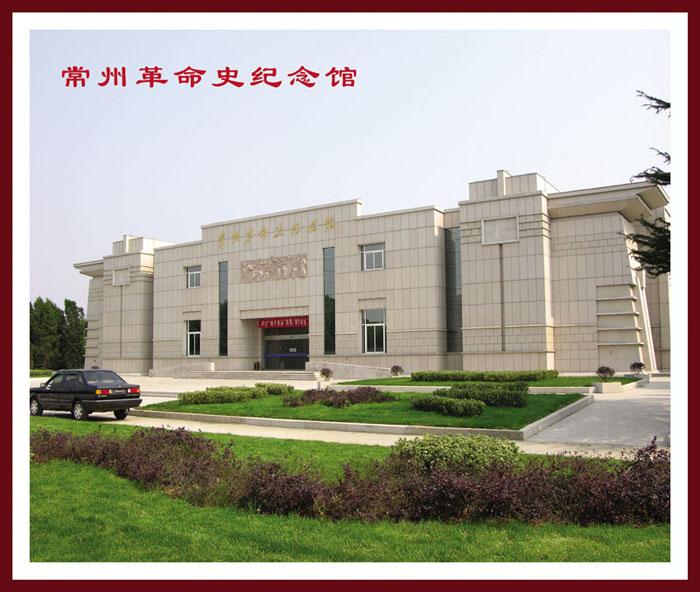 常州革命史纪念馆(常州市优质结构)
