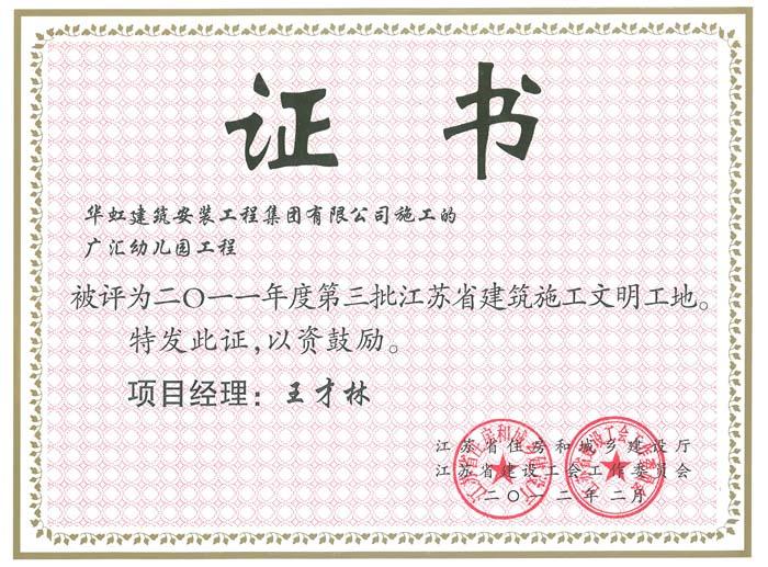 广汇幼儿园 省文明