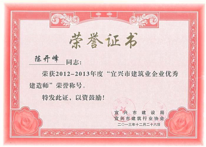 陈开封 12-13年度宜兴市优秀建造师