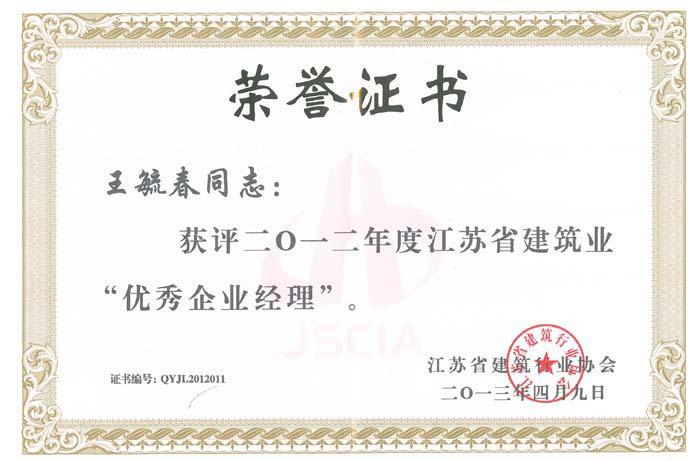 2012年度江苏省优秀企业经理 王毓春