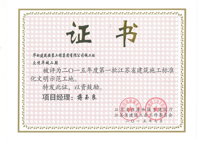众悦华城二期 建筑施工标准化文明示范工地