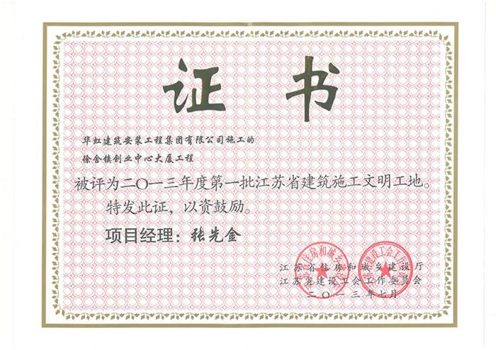 徐舍创业中心 省文明