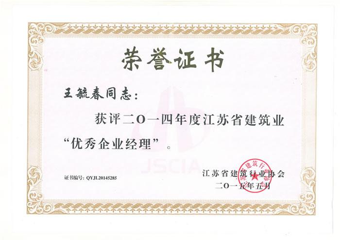 王毓春2014年度省优秀企业经理