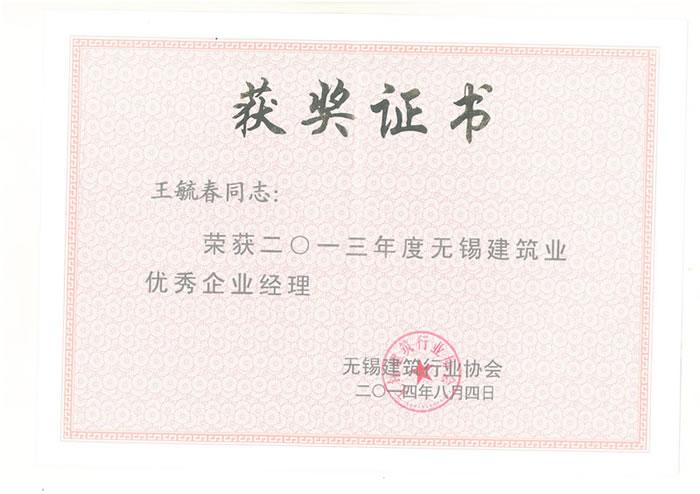 王毓春2013年度优秀企业经理