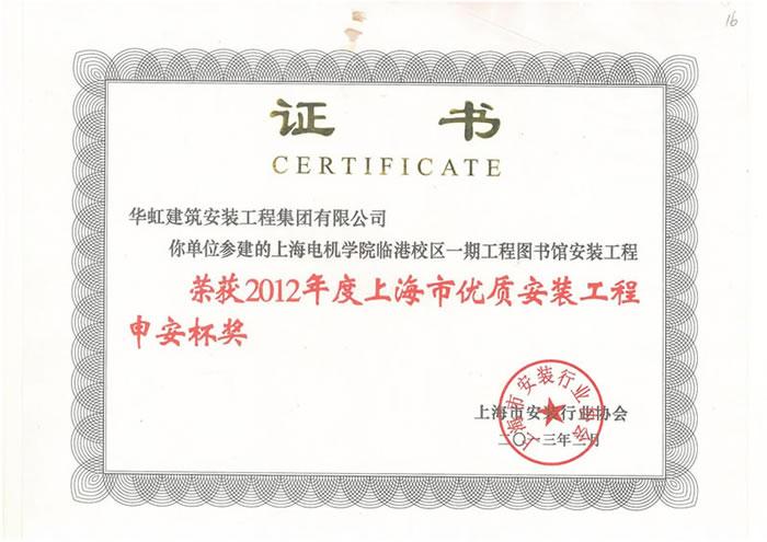 上海电机学院临港校区 申安杯