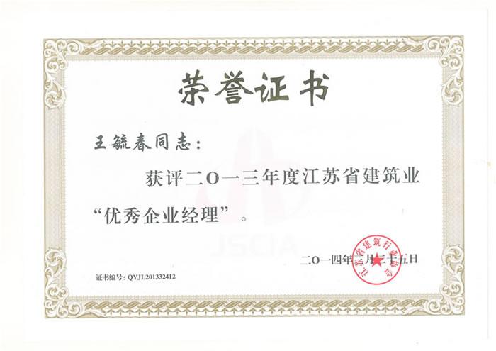 2013年度王毓春优秀企业经理