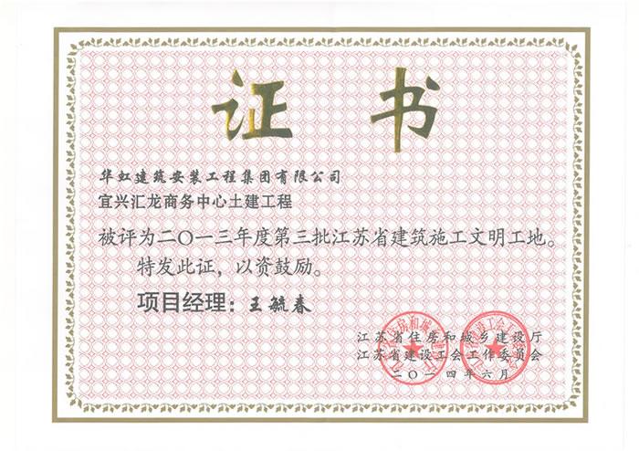 2013年度汇龙商务中心 省文明