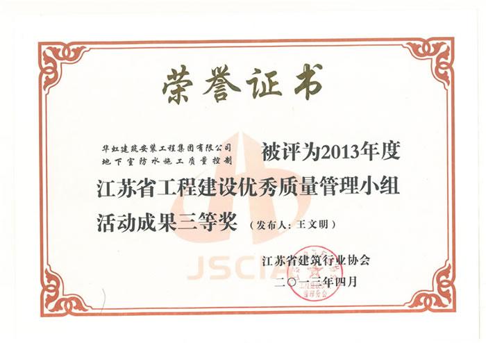 2013QC三等奖 王文明
