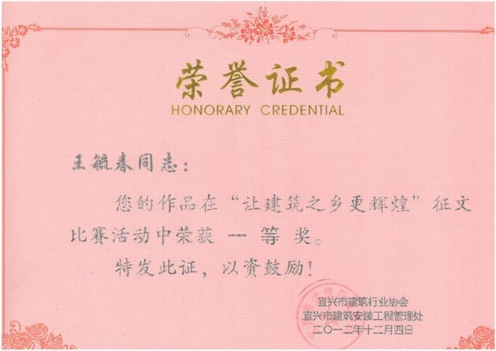 2012年度王毓春征文一等奖(企业文化建设)
